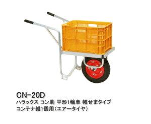 HARAX ハラックス コン助 コンテナ縦1個用 1輪車 CN-20D