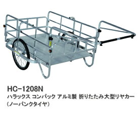 ハラックス リヤカー コンパック ノーパンクタイヤ HC-1208N