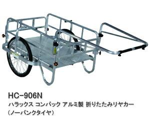 ハラックス リヤカー コンパック ノーパンクタイヤ HC-906N