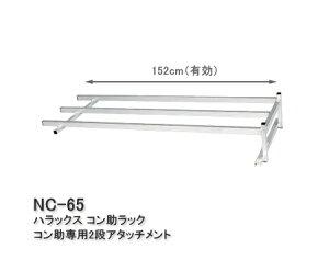 HARAX ハラックス コン助ラック コン助専用2段アタッチメント NC-65