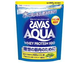 ザバス(SAVAS) アクアホエイプロテイン100 グレープフルーツ風味 (約40食分) (840g) CA1327 [SAVAS/ホエイプロテイン/ボディーメイクシリーズ]