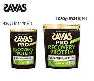ザバス(SAVAS)プロリカバリープロテイン