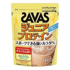 ザバス(SAVAS)ジュニアプロテイン ココア味(210g)(約15食分) CT1022 [SAVAS/ジュニア/ホエイプロテイン/ボディーメイクシリーズ]