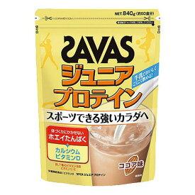 ザバス(SAVAS)ジュニアプロテイン ココア味(840g)(約60食分) CT1024 [SAVAS/ジュニア/ホエイプロテイン/ボディーメイクシリーズ]