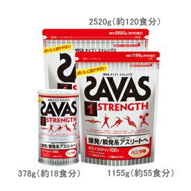 ザバス(SAVAS)タイプ1ストレングス バニラ味 1155g(約55食分) CZ7316 [SAVAS/プロテイン/ボディーメイクシリーズ]
