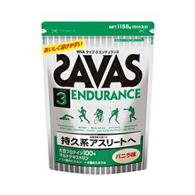 ザバス(SAVAS) タイプ3エンデュランス バニラ味 1,155g(約55食分) CZ7336 [SAVAS/プロテイン/ボディーメイクシリーズ]