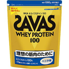 ザバス(SAVAS) ホエイプロテイン100 バニラ風味 1050g(約50食分)CZ7417 [SAVAS/ホエイプロテイン/ボディーメイクシリーズ]
