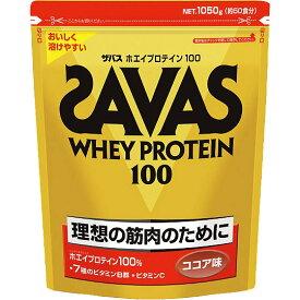 ザバス(SAVAS) ホエイプロテイン100 ココア風味 1050g(約50食分) CZ7427 [SAVAS/ホエイプロテイン/ボディーメイクシリーズ]