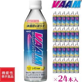 VAAM ヴァームスマートフィットウォーター レモン 24本入 アミノ酸 2650009