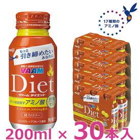 VAAM ヴァーム ヴァームダイエット 30本入 ピンクグレープフルーツ味 アミノ酸 2650781 2650782