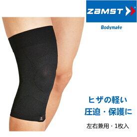 ザムスト (ZAMST) Bodymate ボディーメイト ヒザ 膝サポーター ブラック 1枚入り 左右兼用 380001-380004 スリーブタイプ ヒザサポーター 【メール便利用可】