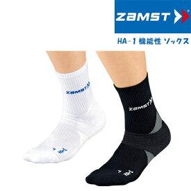 ザムスト (ZAMST) HA-1 機能性 ソックス レギュラー Socks 375101-375113 靴下