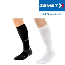 ザムスト (ZAMST) HA-1 機能性 ソックス コンプレッション Socks 375401-375413 靴下