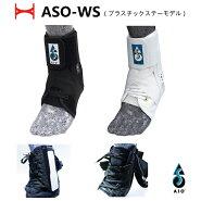 ASO-WS足首サポーター
