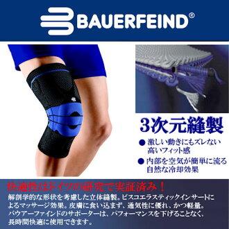 Bauerfeind 膝盖支持 (BAUERFEIND) GNU 火车 (颜色: 黑色) 的膝盖关节,膝关节疼痛缓解不稳定! 膝关节支持