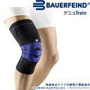バウアーファインド 膝サポーター ゲニュトレイン/GenuTrain (カラー:黒) 膝関節の不安定・膝の痛みの緩和に! (BAUE…