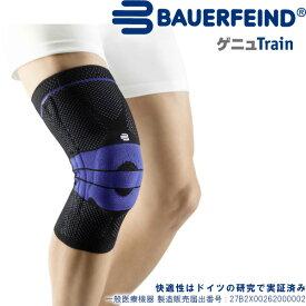 バウアーファインド 膝サポーター ゲニュトレイン/GenuTrain (カラー:黒) 膝関節の不安定・膝の痛みの緩和に! (BAUERFEIND/62020408-402)