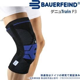 バウアーファインド(BAUERFEIND) 膝サポーター ゲニュトレイン P3/GenuTrain P3 (カラー:黒) 腸脛靭帯の痛み緩和に