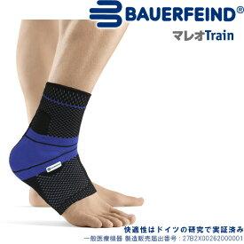 バウアーファインド(BAUERFEIND) マレオトレイン/Mareo Train (カラー:黒) 足首サポーター