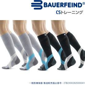 バウアーファインド(BAUERFEIND) CSトレーニング コンプレッション ソックス 筋肉の活動を促すスポーツ用弾性ストッキング 靴下