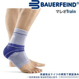 足首サポーター バウアーファインド(BAUERFEIND) マレオトレイン/Mareo Train (カラー:チタン) 足関節の不安定・痛みの緩和に