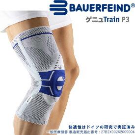 バウアーファインド(BAUERFEIND) 膝サポーター ゲニュトレイン P3 GenuTrainP3(カラー:チタン) 腸脛靭帯の痛み緩和に