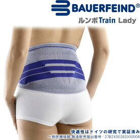 腰サポーター女性用 バウアーファインド(BAUERFEIND) ルンボトレイン/LumboTrain Lady (カラー:チタン) W183 レディース/女性用 腰の安定と動作のサポート