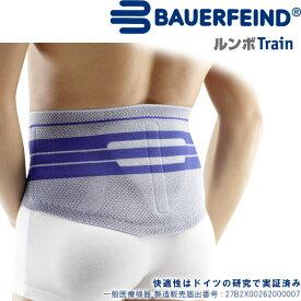 腰サポーター バウアーファインド(BAUERFEIND) ルンボトレイン/LumboTrain (カラー:チタン) 腰の安定と動作のサポート