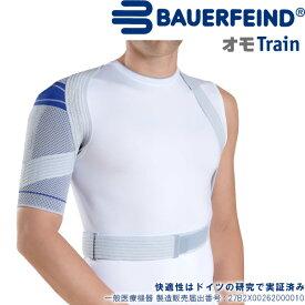バウアーファインド(BAUERFEIND) オモTrain (カラー:チタン) 肩サポーター 関節の機能を改善 オモトレイン