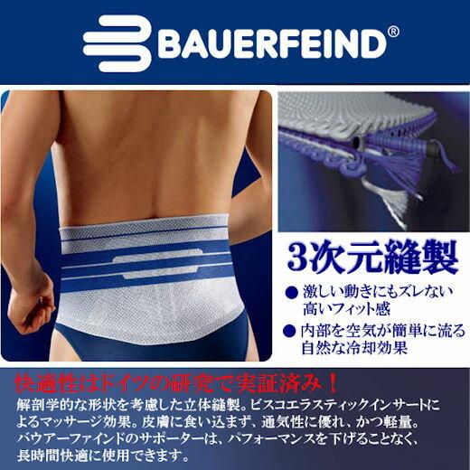 【送料無料】腰サポーター バウアーファインド(BAUERFEIND) ルンボトレイン/LumboTrain (カラー:チタン) 腰の安定と動作のサポート!