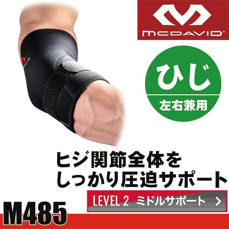 【あす楽】 マクダビッド 肘サポーター デラックス・エルボーサポート M485