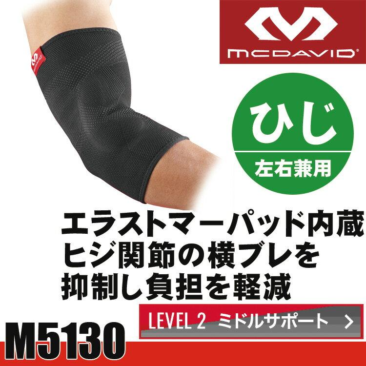 【あす楽】 マクダビッド 肘サポーター 4WAYニット エルボーEP M5130