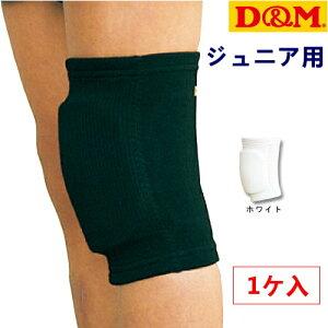 【あす楽】D&M 膝サポーター 子供 ジュニア用 ニーパッド 817 (1ヶ入) ディーアンドエム
