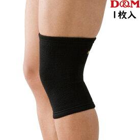 D&M(ディーアンドエム) 膝サポーター 強圧迫サポーター (1ヶ入) 左右兼用 ジョギング スポーツ 831