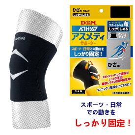 D&M 膝サポーター アスメディサポーター サポートレベル4 しっかりしめる スリーブタイプ ひざ (1ケ入) 1084