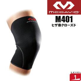 マクダビッド 膝サポーター ニーサポート M401 ヒザ用