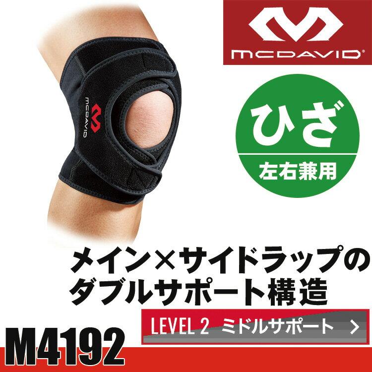 【あす楽】マクダビッド 膝サポーター ダブル ニーラップ M4192 McDavid ヒザ用
