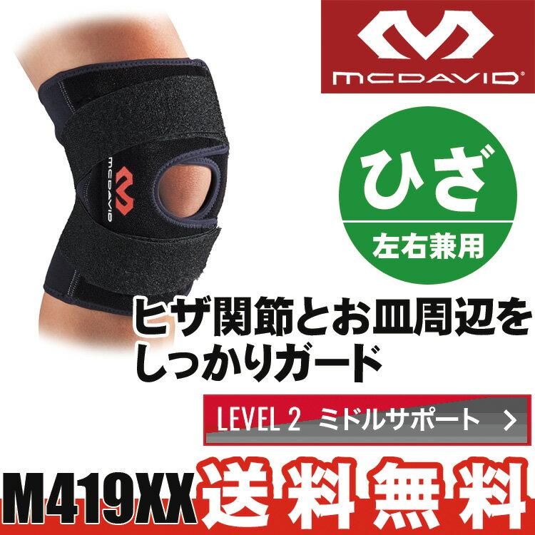 【あす楽】 【送料無料】 McDavid マクダビッド マルチアクション・ニーラップ5 M419XX サンワード 膝 サポーターひざ サポーター