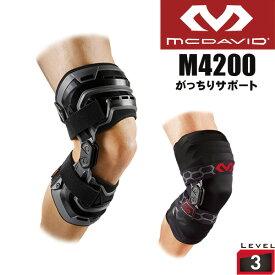 マクダビッド 膝サポーター バイオロジックス ニーブレイス M4200R(右足用) M4200L(左足用) ヒザ用