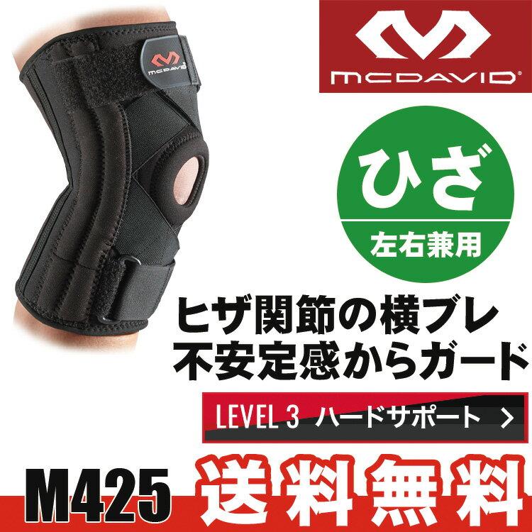 【あす楽】マクダビッド 膝サポーター ニースタビライザー5 M425 McDavid ヒザ用