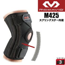 マクダビッド 膝サポーター ニースタビライザー5 M425