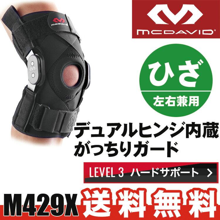 【あす楽】マクダビッド 膝サポーター ヒンジドニーブレイス3 M429X McDavid ヒザ用