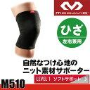 【あす楽】 マクダビッド 膝サポーター スポーティニット・ニー 1 M510