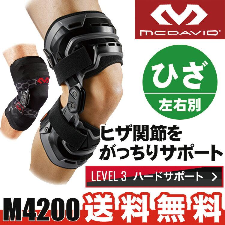 【8月度 月間優良ショップ受賞】【あす楽】マクダビッド 膝サポーター バイオロジックス ニーブレイス M4200R(右足用) M4200L(左足用) McDavid ヒザ用