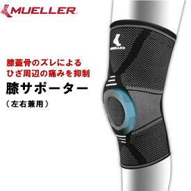 膝サポーター スポーツ ミューラー(Mueller) オムニフォース ニーサポート K-700 スリーブタイプ 左右兼用 55141-55144