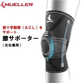 膝サポーター スポーツ ミューラー(Mueller) オムニフォース ニースタビライザー KS-700 スリーブタイプ 左右兼用 55691-55694