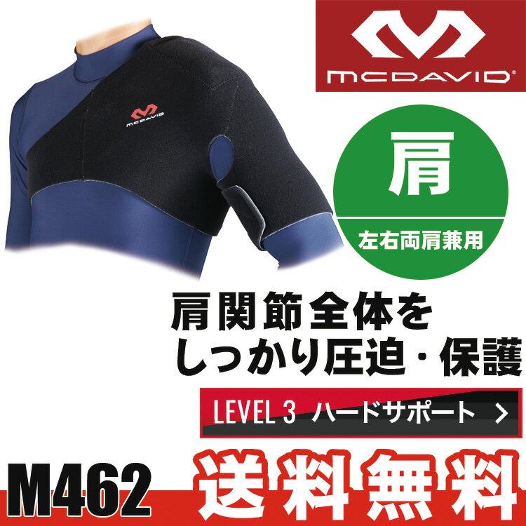 【あす楽】 肩サポーター マクダビッド 四十肩、五十肩 ショルダーサポート M462 【送料無料】