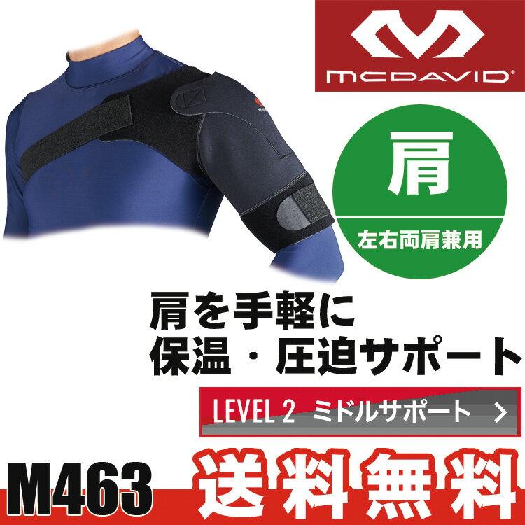 【8月度 月間優良ショップ受賞】【あす楽】マクダビッド 肩サポーター ショルダーサポート・ライト M463 McDavid