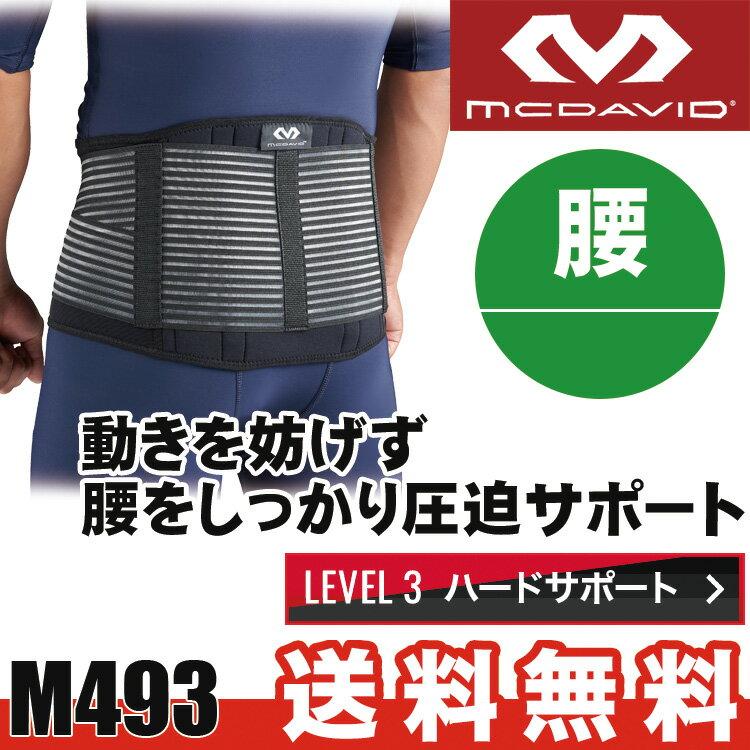 【8月度 月間優良ショップ受賞】【あす楽】マクダビッド 腰サポーター ユニバーサル・バックサポート M493 McDavid