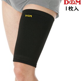 D&M(ディーアンドエム) 太ももサポーター 強圧迫サポーター (1ヶ入) 左右兼用 日常 スポーツ ケガや術後のリハビリ 再発予防 筋肉サポート 931